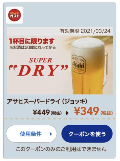 ガストスーパードライジョッキ100円引き