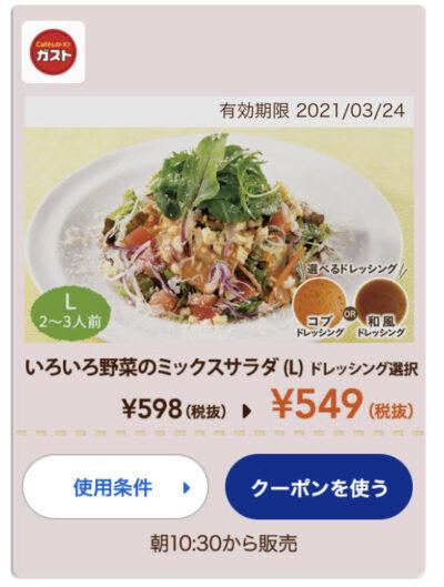 ガストいろいろ野菜のミックスサラダL50円引き