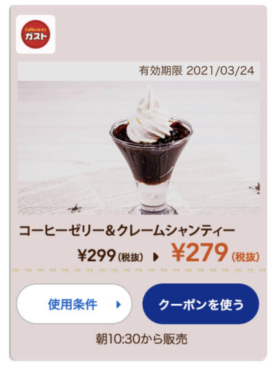 ガストコーヒーゼリー&クレームシャンティー20円引き