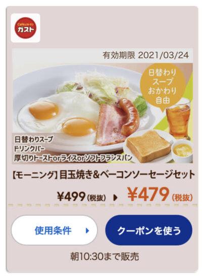 ガストモーニング目玉焼き&ベーコンソーセージセット20円引き