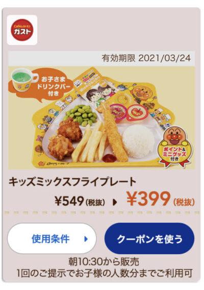 ガストキッズミックスフライプレート150円引き