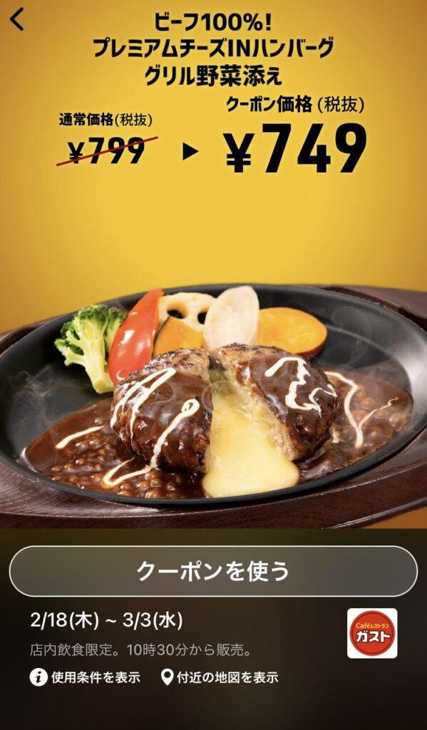 ガストビーフ100%プレミアムチーズINハンバーググリル野菜添え50円引き