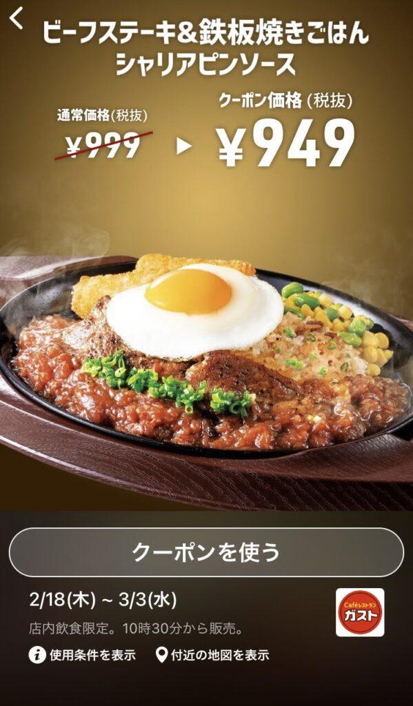 ガストビーフステーキ&鉄板焼きごはんシャリアピンソース50円引き