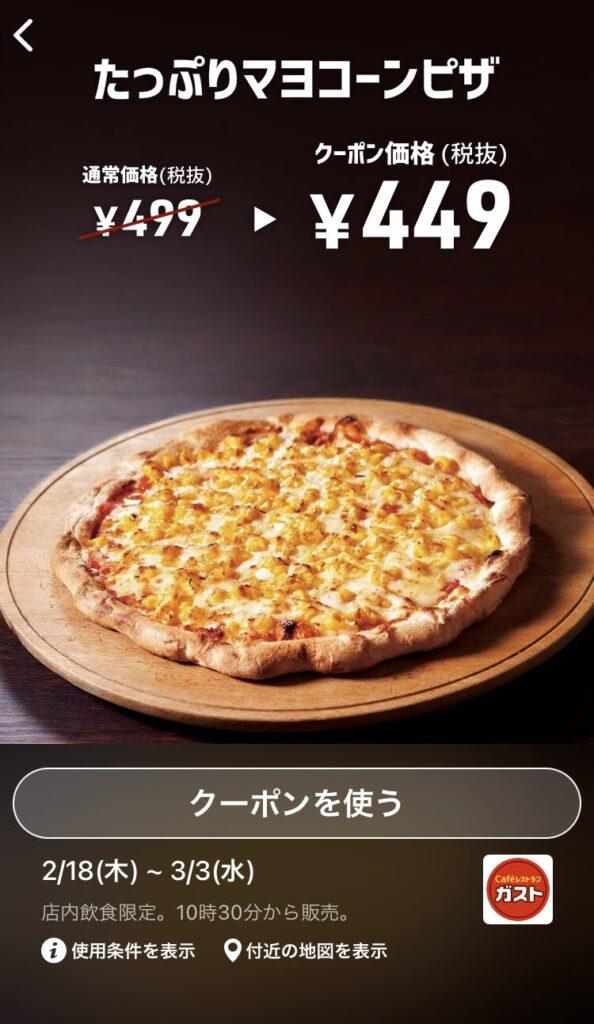 ガストマヨコーンビザ50円引き