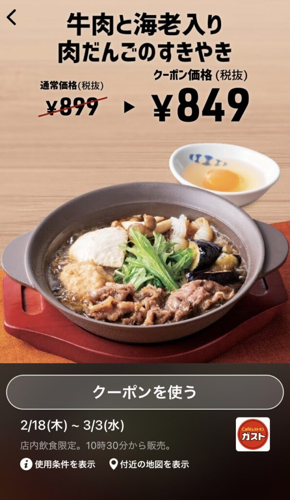 ガスト牛肉と海老入り肉だんごのすきやき50円引き