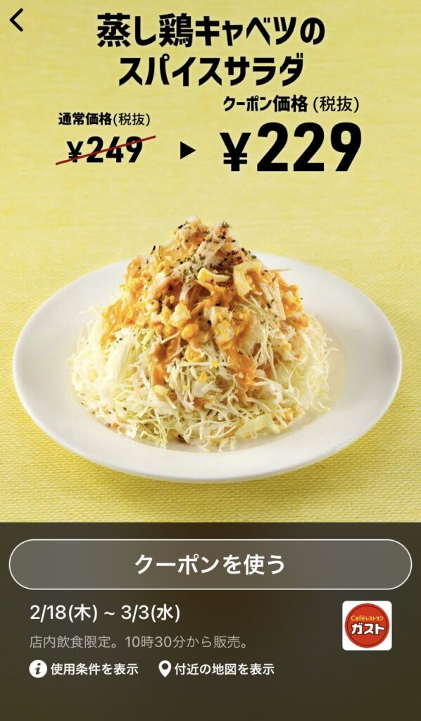 ガスト蒸し鶏キャベツのスパイスサラダ20円引き