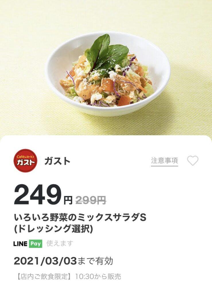 ガストいろいろ野菜のミックスサラダS50円引き