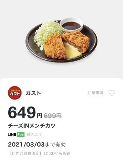 ガストチーズINメンチカツ50円引き