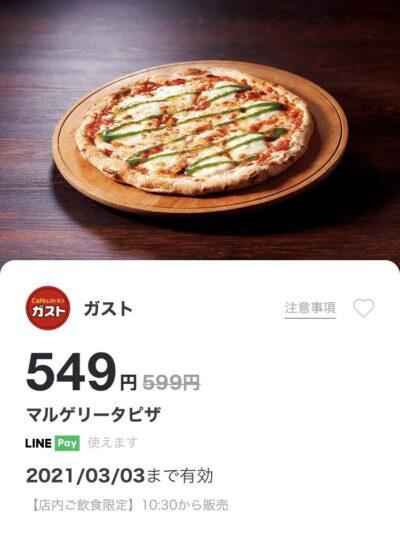 ガストマルゲリータビザ50円引き
