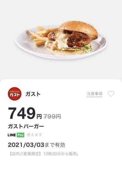 ガストガストバーガー50円引き