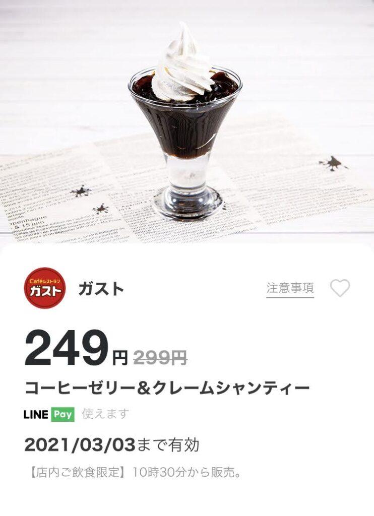 ガストコーヒーゼリー&クレームシャンティー50円引き