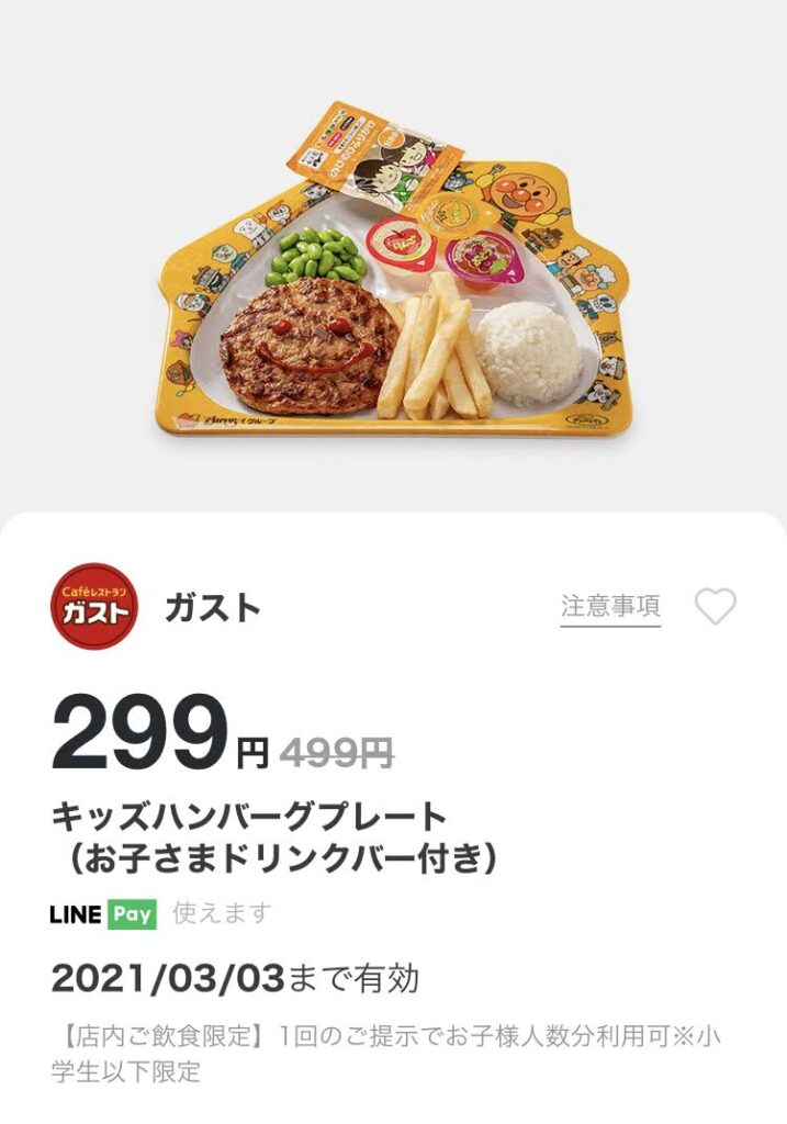 ガストキッズハンバーグプレート200円引き