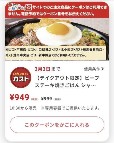 ガストテイクアウト限定ビーフステーキ&鉄板焼きごはんシャリアピンソース50円引き