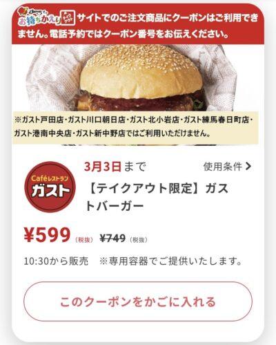 ガストテイクアウト限定ガストバーガー150円引き