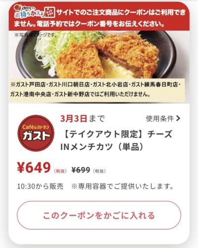 ガストテイクアウト限定チーズINメンチカツ50円引き