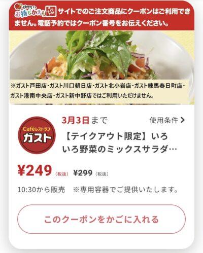 ガストテイクアウト限定いろいろ野菜のミックスサラダS50円引き