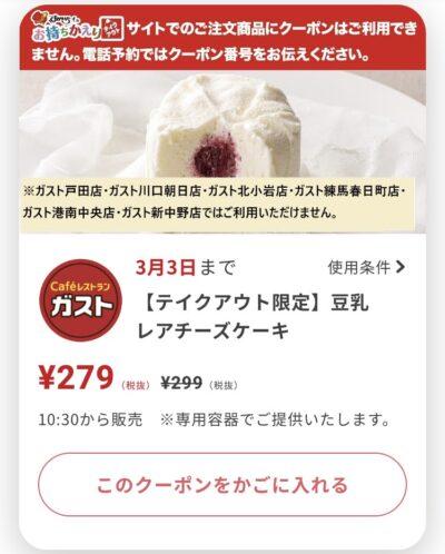 ガストテイクアウト限定豆乳レアチーズケーキ20円引き