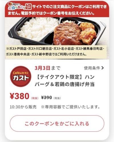 ガストテイクアウト限定ハンバーグ&若鶏の唐揚げ弁当10円引き