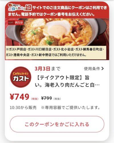 ガストテイクアウト限定旨い。海老入り肉だんごと白菜キムチのチゲ50円引き