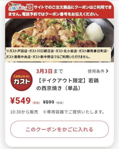 ガストテイクアウト限定若鶏の西京焼き50円引き