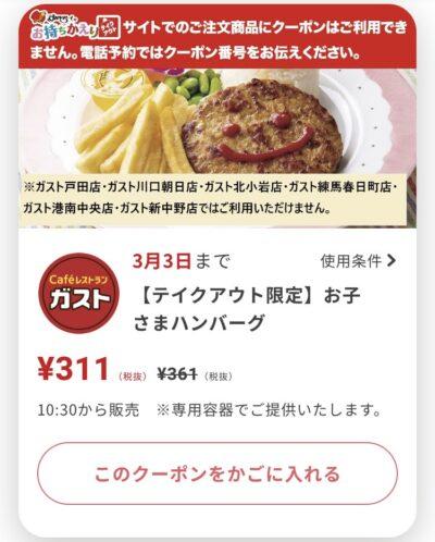 ガストテイクアウト限定お子さまハンバーグ50円引き