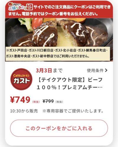 ガストテイクアウト限定ビーフ100%プレミアムチーズINハンバーググリル野菜添え50円引き