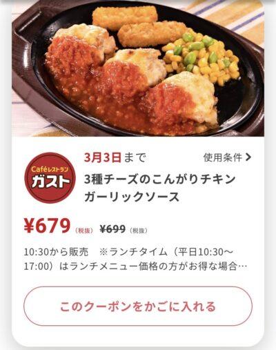 ガスト3種チーズのこんがりチキンガーリックソース20円引き