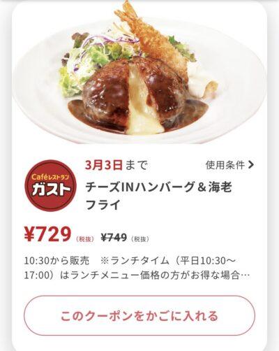 ガストチーズINハンバーグ&海老フライ20円引き