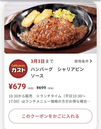 ガストハンバーグシャリアピンソース20円引き