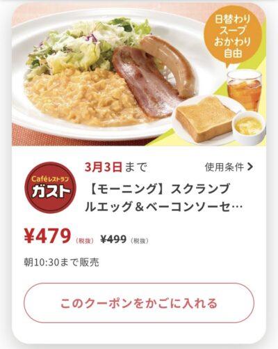 ガストモーニングスクランブルエッグ&ベーコンソーセージセット20円引き