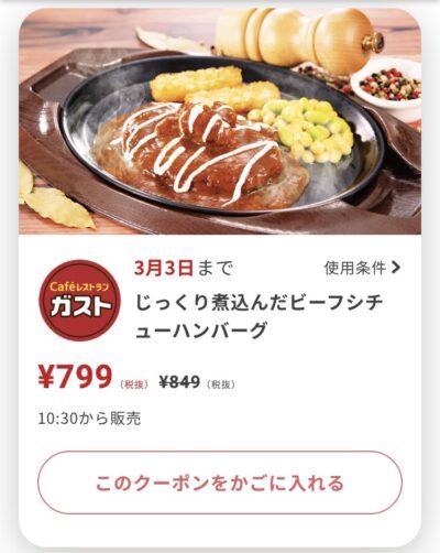ガストじっくり煮込んだビーフシチューハンバーグ50円引き