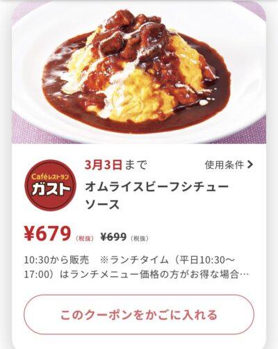 ガストオムライスビーフシチューソース20円引き