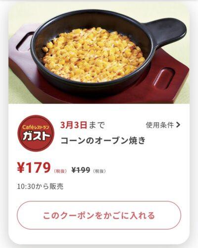 ガストコーンのオーブン焼き20円引き