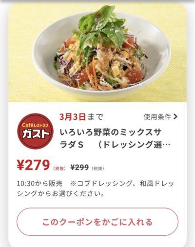 ガストいろいろ野菜のミックスサラダS20円引き