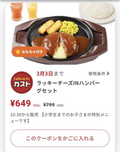 ガストラッキーチーズINハンバーグセット150円引き