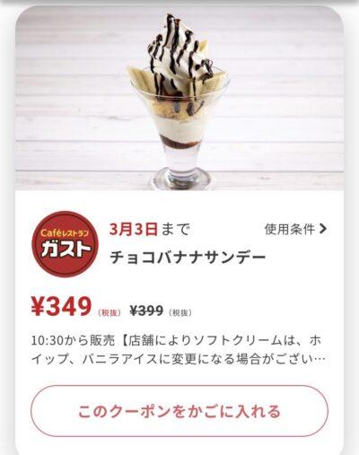 ガストチョコバナナサンデー50円引き