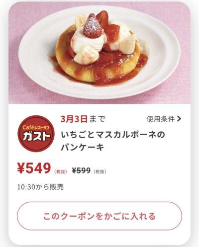 ガストいちごとマスカルポーネのパンケーキ50円引き