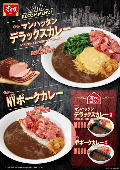 すき家「NYポークカレー」「マンハッタンデラックスカレー」「NYポーク丼」