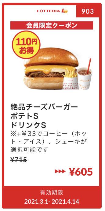 ロッテリア絶品チーズバーガーSセット110円引き