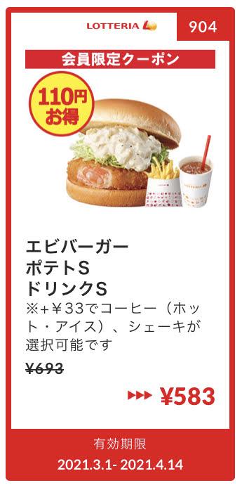 ロッテリアエビバーガーSセット110円引き