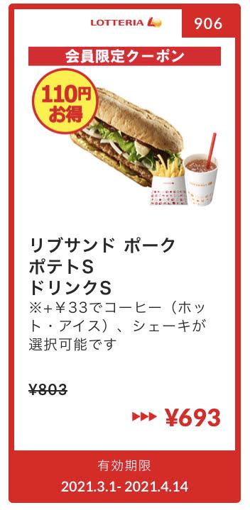 ロッテリアリブサンドポークSセット110円引き