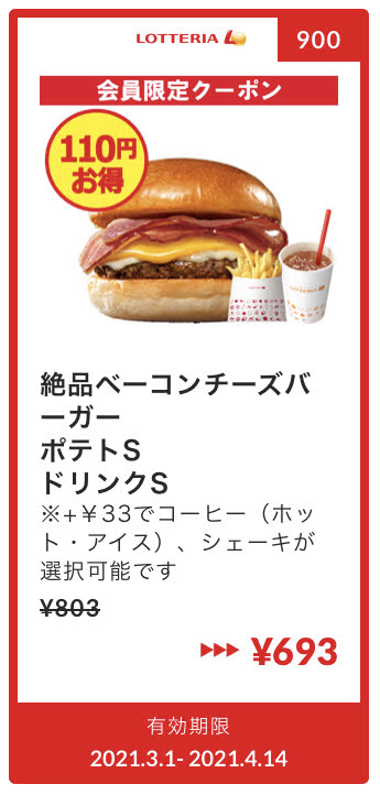 ロッテリア絶品ベーコンチーズバーガーSセット110円引き