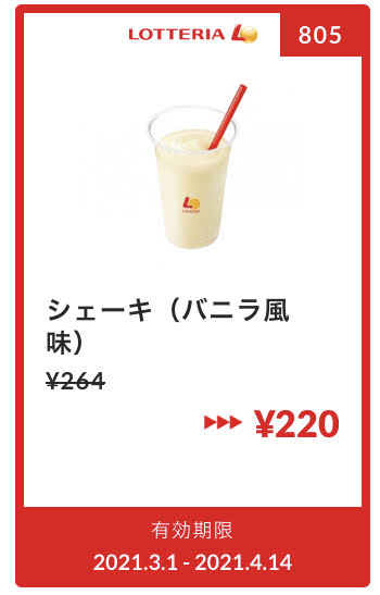 ロッテリアシェーキ(バニラ風味)44円引き