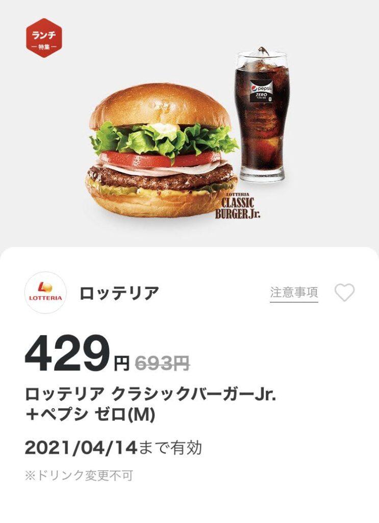 ロッテリアロッテリアクラッシクバーガーJr.+ペプシゼロM264円引き