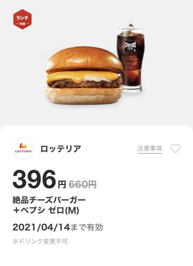 ロッテリア絶品チーズバーガー+ペプシゼロM264円引き
