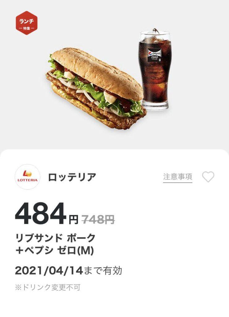 ロッテリアリブサンドポーク+ペプシゼロM264円引き