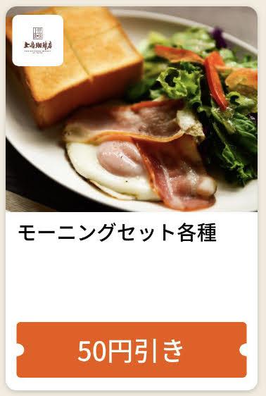 上島珈琲店モーニングセット各種50円引き