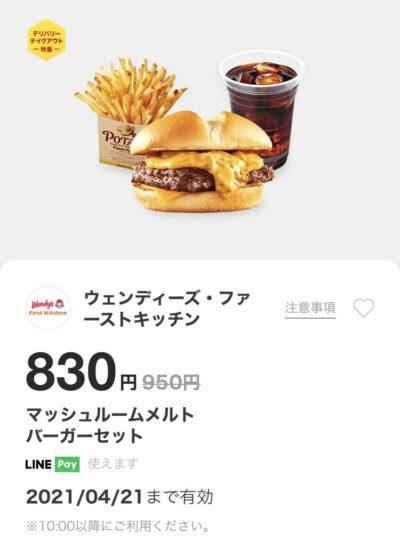 ウェンディーズマッシュルームメルトバーガーセット120円引き