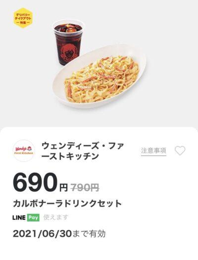 ウェンディーズカルボナーラドリンクセット100円引き