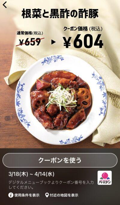 バーミヤン根菜と黒酢の酢豚20円引き